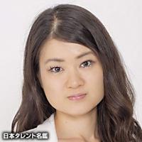 藤岡 まゆみ(フジオカ マユミ)