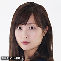 逢坂 由委子(オウサカ ユイコ)