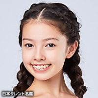 中山 恵莉香(ナカヤマ エリカ)