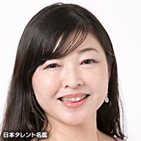 山本 美穂子(ヤマモト ミホコ)