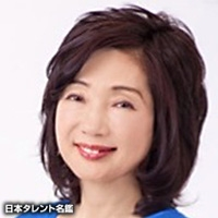 日野 靖子(ヒノ ヤスコ)