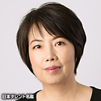 金子 稚子(カネコ ワカコ)