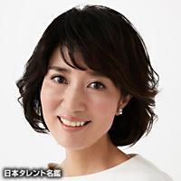 岸田 雪子(キシダ ユキコ)