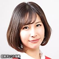 米澤 有(ヨネザワ ユウ)