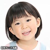 根本 ひな(ネモト ヒナ)