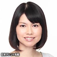 鶴岡 幸乃(ツルオカ サチノ)