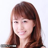 神谷 ゆう子(カミタニ ユウコ)