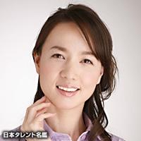 いしの ようこ(イシノ ヨウコ)