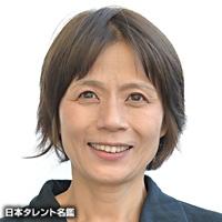 伊東 由美子(イトウ ユミコ)