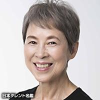 丘 みつ子(オカ ミツコ)