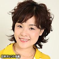重田 千穂子(シゲタ チホコ)