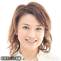 島崎 和歌子(シマザキ ワカコ)