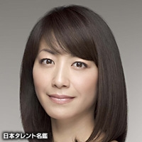 高田 万由子(タカタ マユコ)
