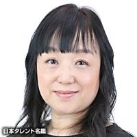 高橋 珠美子(タカハシ タマミコ)