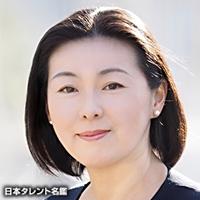 田中 由美子(タナカ ユミコ)