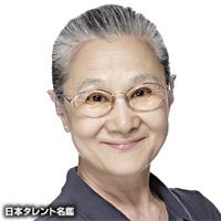 谷 育子(タニ イクコ)