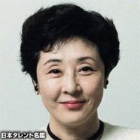 坪内 ミキ子(ツボウチ ミキコ)