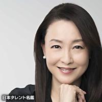 床嶋 佳子(トコシマ ヨシコ)