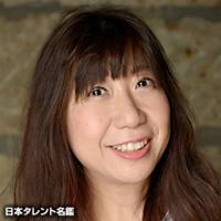 中 友子(ナカ トモコ)
