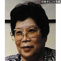 野村 昭子(ノムラ アキコ)