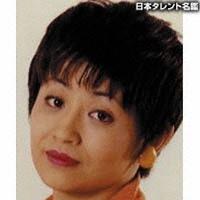 弘中 くみ子(ヒロナカ クミコ)
