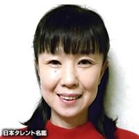 藤田 のり子(フジタ ノリコ)