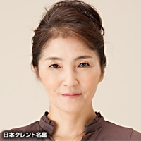 三谷 悦代(ミタニ エツヨ)