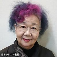 峰 あつ子(ミネ アツコ)