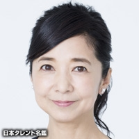 宮崎 美子(ミヤザキ ヨシコ)