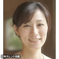 武藤 令子(ムトウ レイコ)