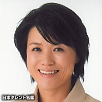 宮地 雅子(ミヤジ マサコ)