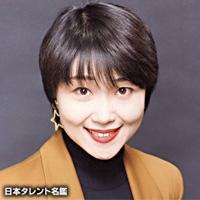 斎藤 直子(サイトウ ナオコ)