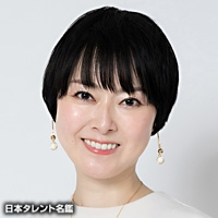遠野 なぎこ(トオノ ナギコ)