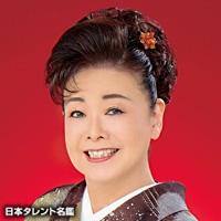 中村 美律子(ナカムラ ミツコ)