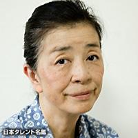 にしだ まちこ(ニシダ マチコ)