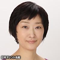 藤代 三千代(フジシロ ミチヨ)
