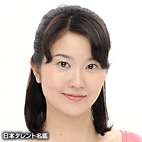 湯屋 敦子(ユヤ アツコ)