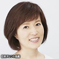 磯野 貴理子(イソノ キリコ)