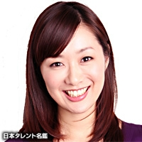 永田 杏子(ナガタ キョウコ)