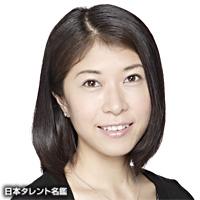 氷上 恭子(ヒカミ キョウコ)