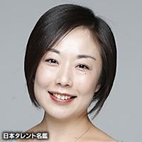 間宮 久美子(マミヤ クミコ)