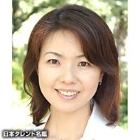 岩崎 恵子(イワサキ ケイコ)