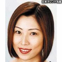 岩崎 敦子(イワサキ アツコ)