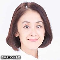 三田 佐代子(ミタ サヨコ)
