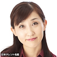 久野 麻子(クノ アサコ)