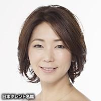 中井 美穂(ナカイ ミホ)