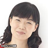 弘中 麻紀(ヒロナカ マキ)