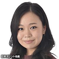三村 ゆうな(ミムラ ユウナ)