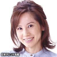 森下 愛子(モリシタ アイコ)