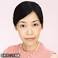 吉見 絹(ヨシミ キヌ)